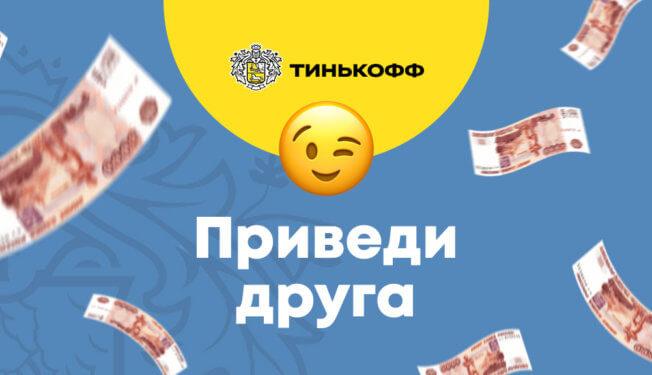 Приведи друга в Тинькофф (акция банка): условия, бонусы до 10000 р.