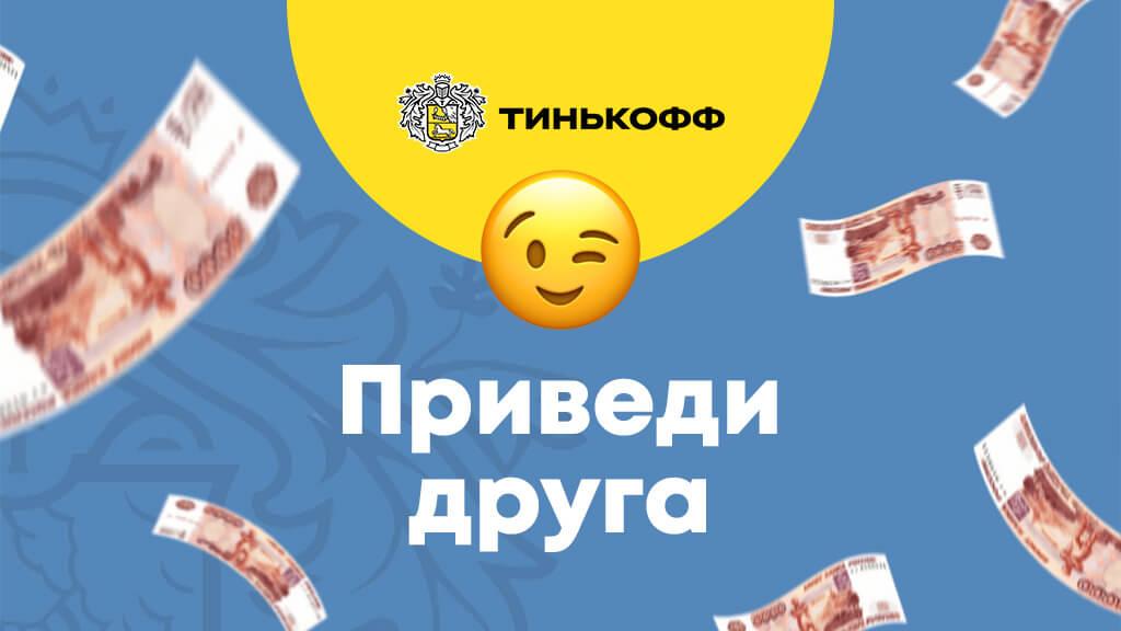 Акция приведи друга тинькофф банк