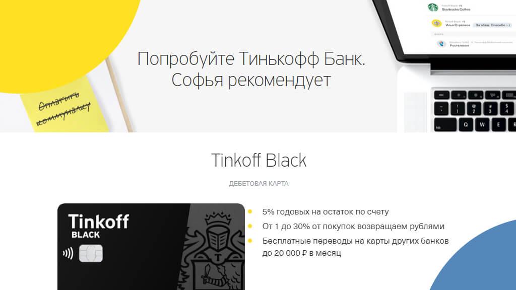 Благодаря акции Пригласи друга Тинькофф получает новых клиентов