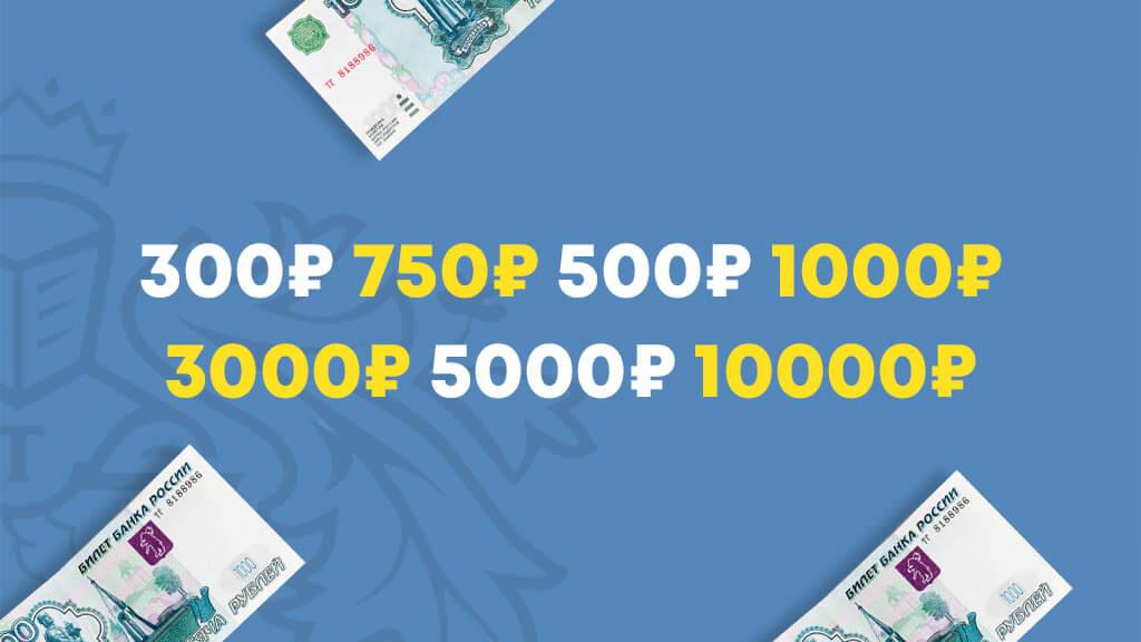 Пригласитель может получить от 300 до 10000 рублей за приведенных друзей