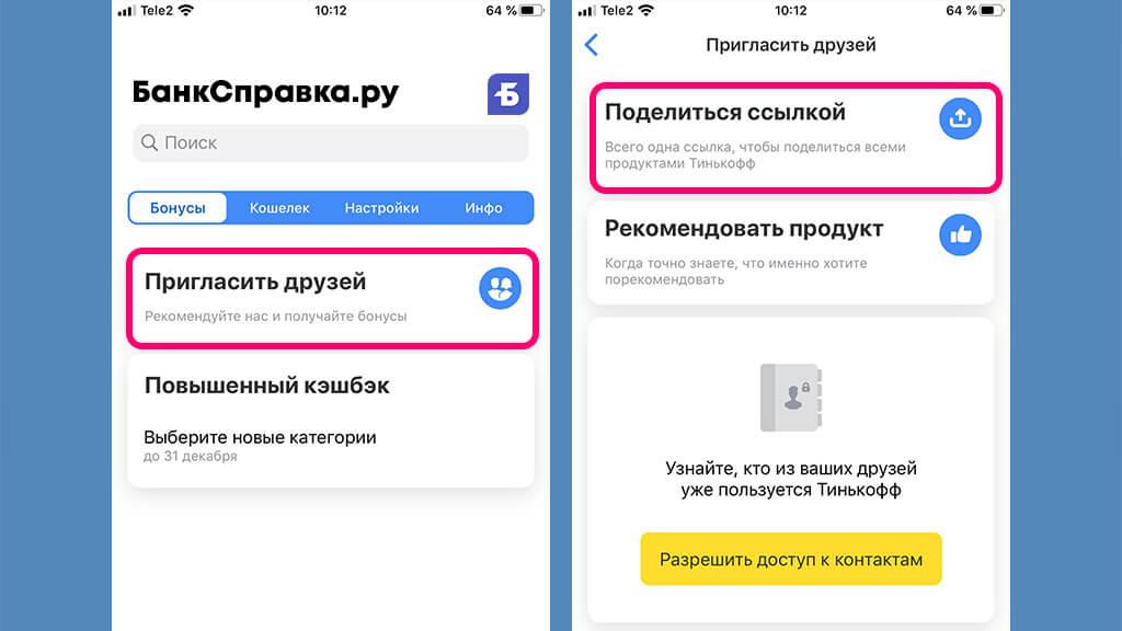 Поделиться ссылкой на акцию Приведи друга можно в мобильном приложении Тинькофф Банка