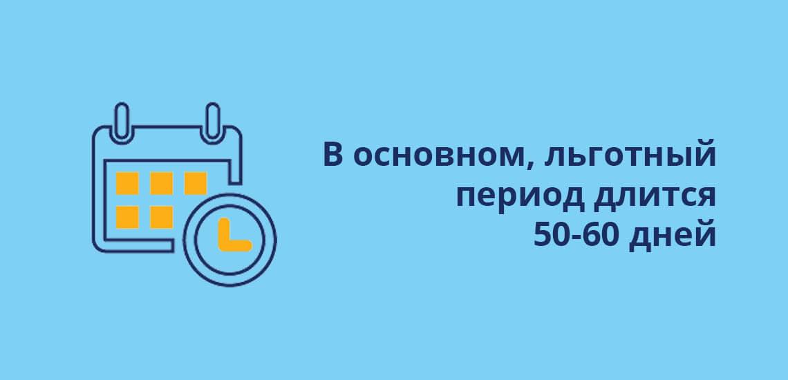 В основном, льготный период по карте длится 50-60 дней