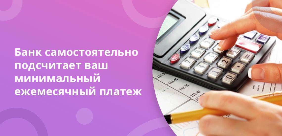 Банк самостоятельно подсчитает ваш минимальный ежемесячный платеж