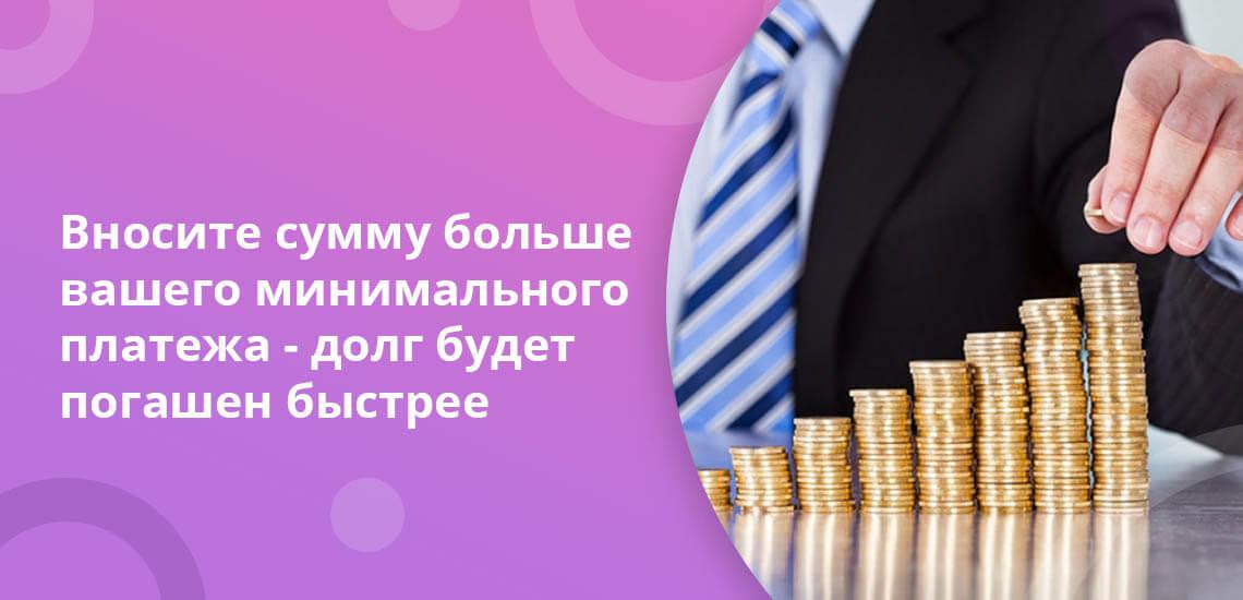 Вносите сумму больше вашего минимального платежа - долг будет погашен быстрее