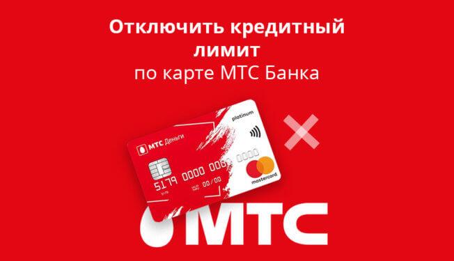 Как отключить кредитный лимит по карте МТС Банка: советы и инструкция