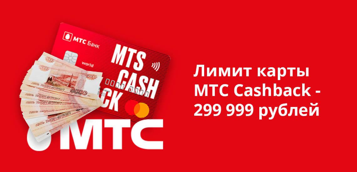 Лимит дебетовой карты МТС Cashback - 299 999 рублей