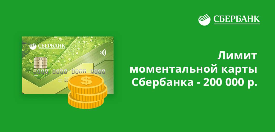 Лимит моментальной карты Сбербанка - 200 000 рублей