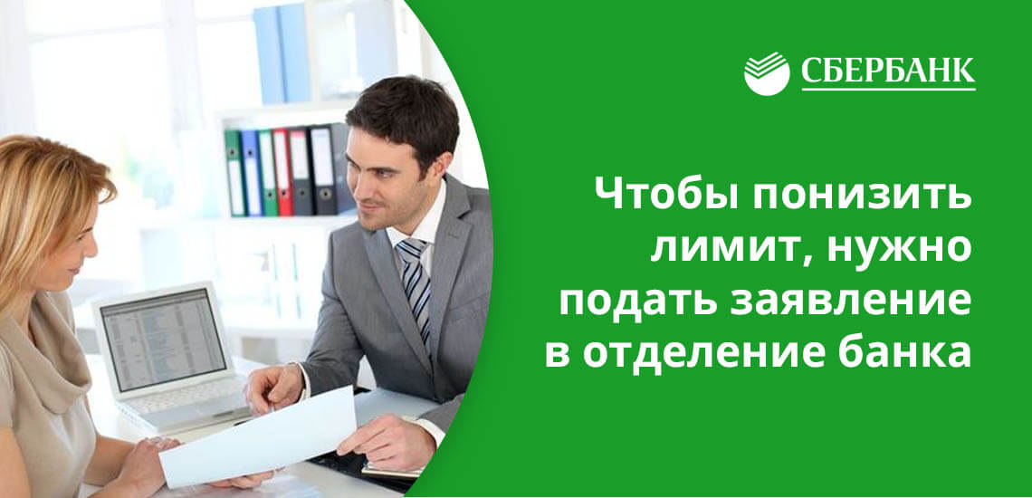 Чтобы понизить лимит, нужно подать заявление в отделение банка