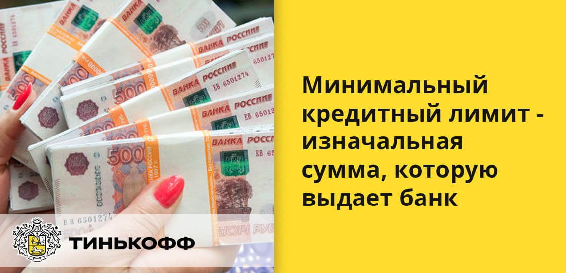 Минимальный кредитный лимит - изначальная сумма, которую выдает банк