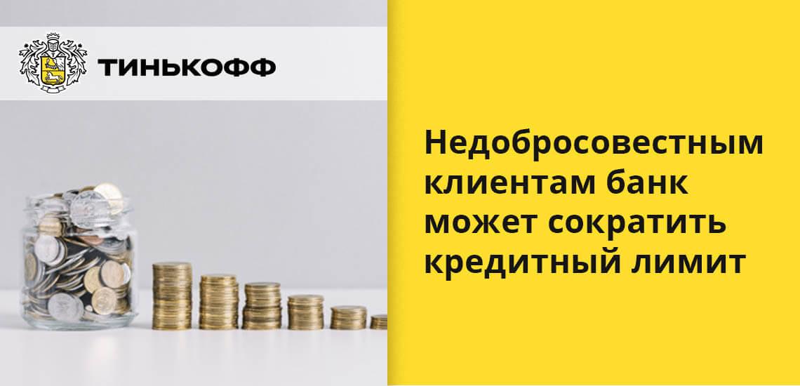 Недобросовестным клиентам банк может сократить кредитный лимит