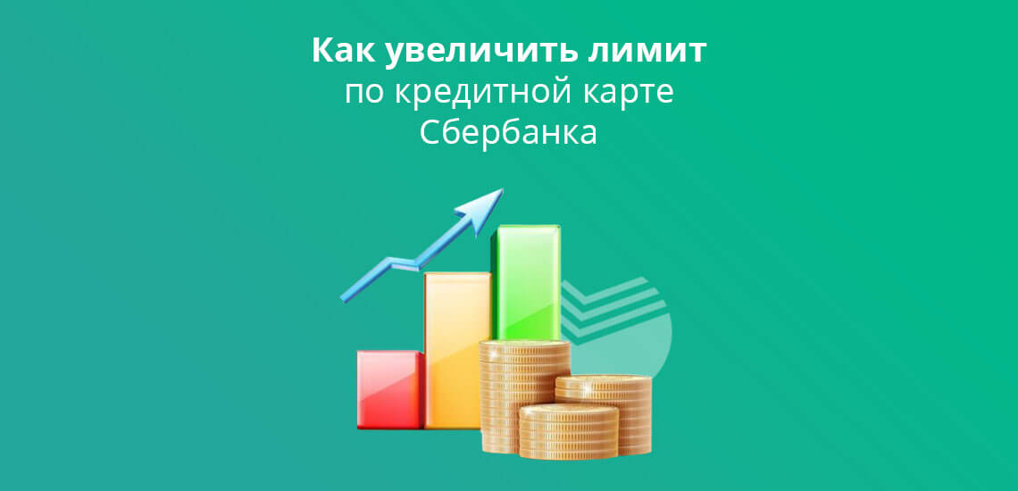 Как увеличить лимит по кредитной карте Сбербанка: онлайн, в банке