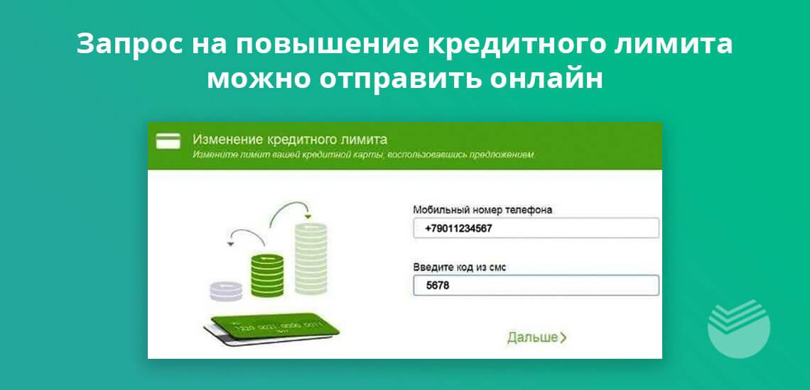 Запрос на повышение кредитного лимита можно отправить онлайн
