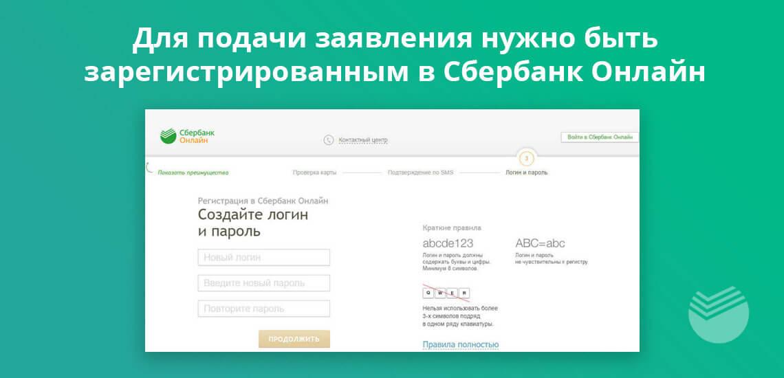 Для подачи заявления нужно быть зарегистрированным в Сбербанк Онлайн