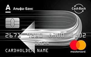 Кредитная карта Сash Back Альфа-Банка онлайн-заявка