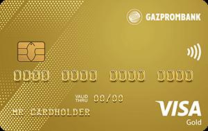 Кредитная карта Газпромбанк Visa Gold с кэшбеком оформить онлайн-заявку