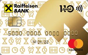 Кредитная карта Райффайзенбанк 110 дней
