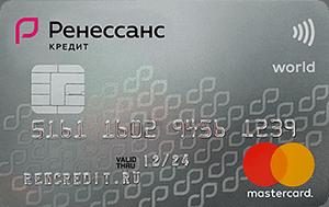Кредитная карта банка Ренессанс Кредит онлайн заявка