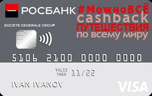 Дебетовая карта Росбанк #МожноВСЁ онлайн-заявка