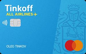 Кредитная карта банка Тинькофф ALL Airlines оформить онлайн-заявку