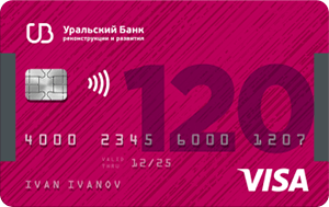 Кредитная карта УБРиР Хочу больше (120 дней без процентов)