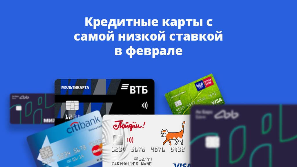 Кредитные карты с самой низкой ставкой в феврале