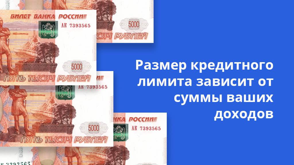Размер кредитного лимита зависит от суммы ваших доходов