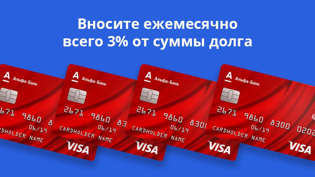 С Альфа-Банком вносите 3% от суммы вашего долга ежемесячно