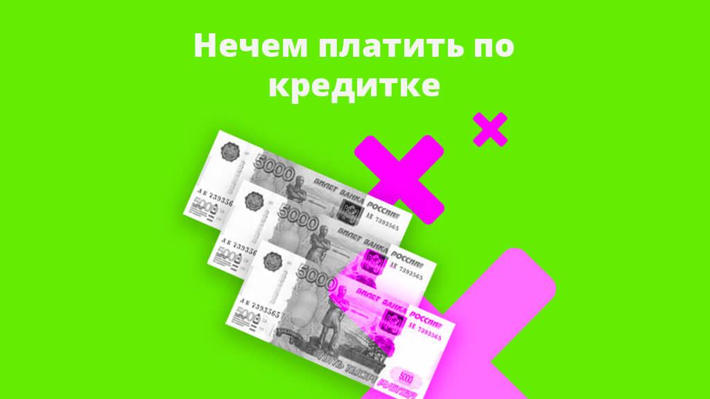 Что делать, если нечем платить по кредитке