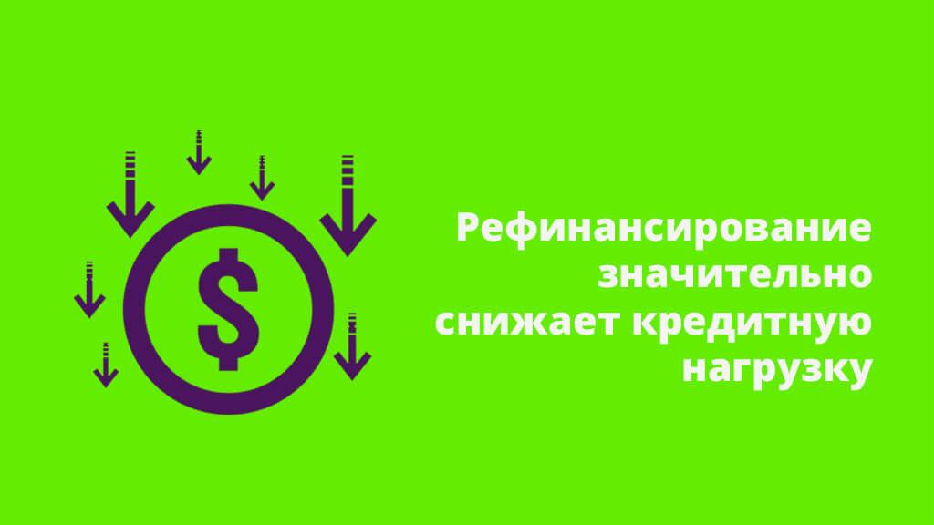 Рефинансирование значительно снижает кредитную нагрузку