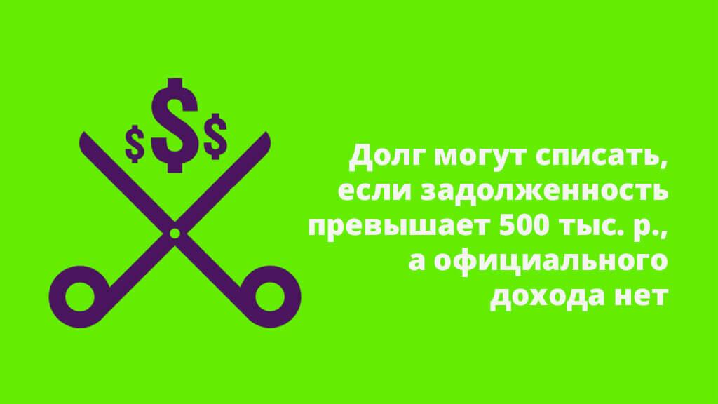 Долг могут списать, если задолженность превышает 500 тыс рублей, а официального дохода нет