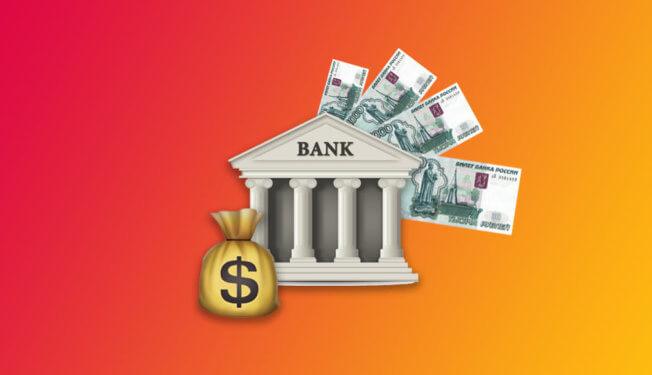 10 банков, где можно взять 500.000 рублей