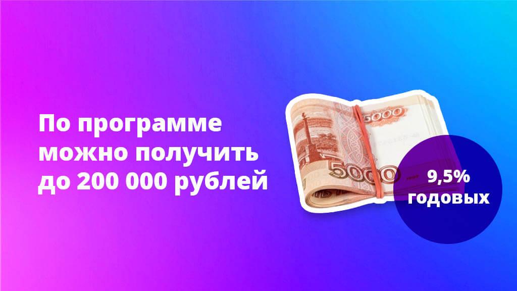 По программе можно получить от 200 000 рублей под 9,5% годовых