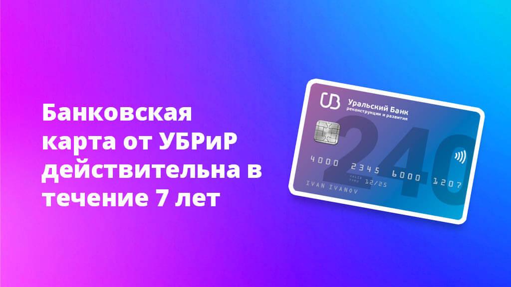 Банковская карта от УБРиР действительна в течение 7 лет