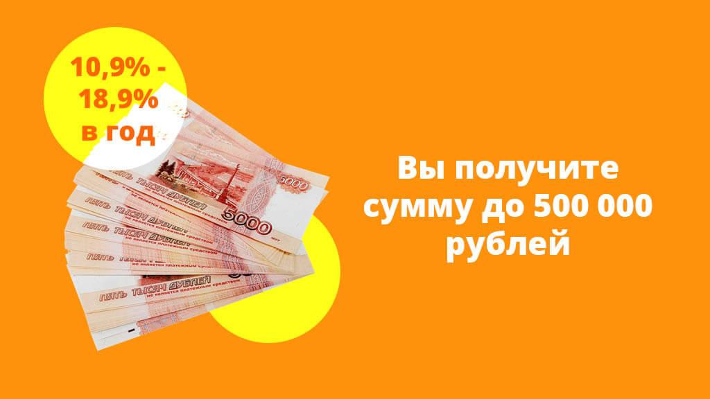 В Росгосстрахбанке вы получите сумму до 500 000 рублей