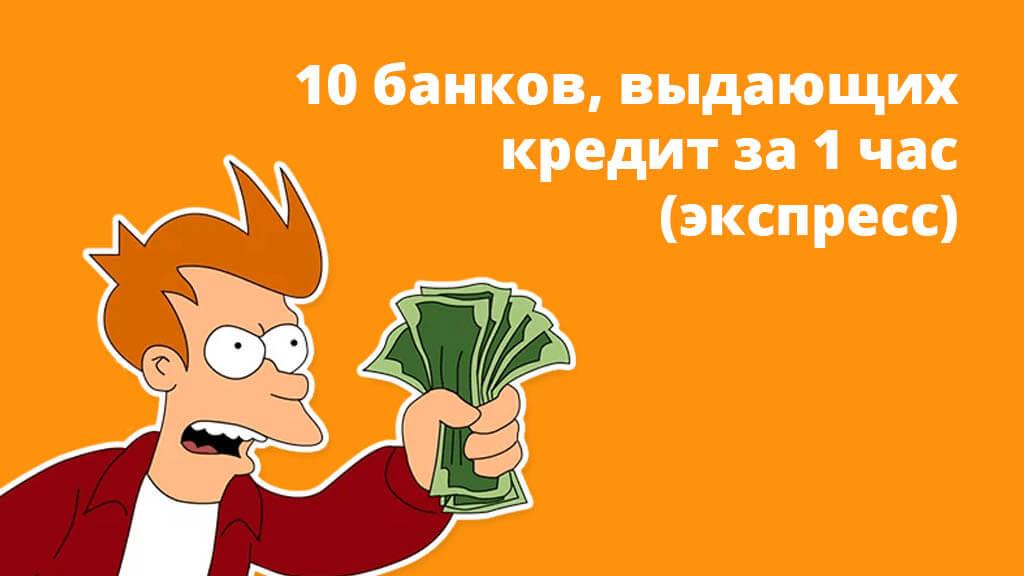 10 банков, выдающих кредит за 1 час (экспресс)