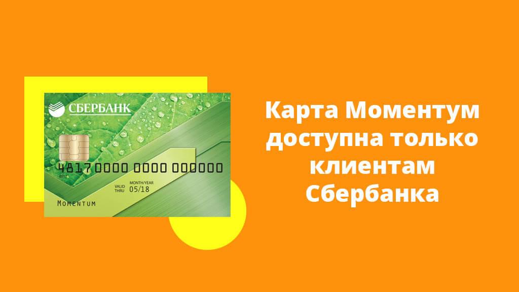 Карта Моментум доступна только клиентам Сбербанка