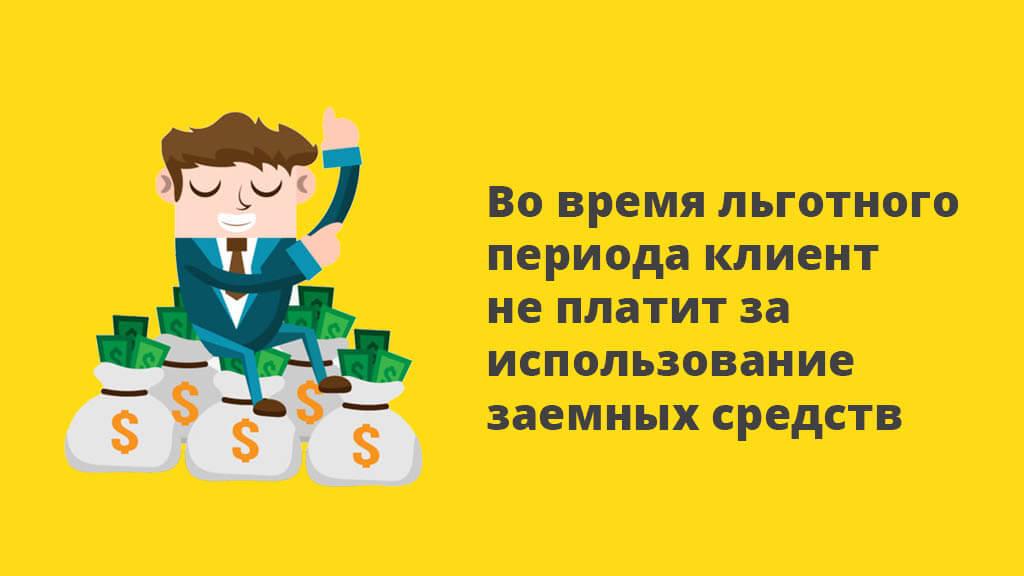 Во время льготного периода клиент не платит за использование заемных средств
