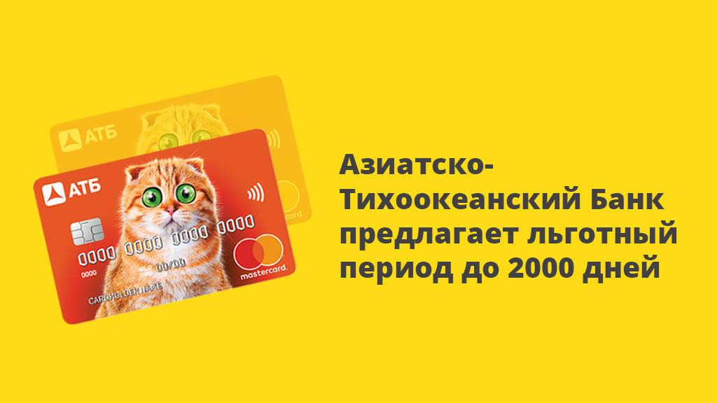 Азиатско-Тихоокеанский Банк предлагает льготный период до 2000 дней