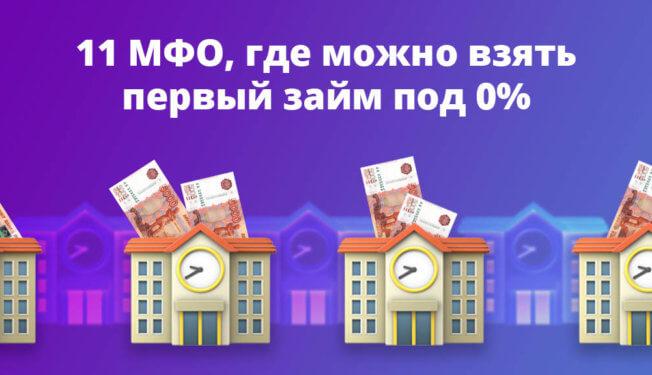 11 МФО, где можно взять первый займ под 0%