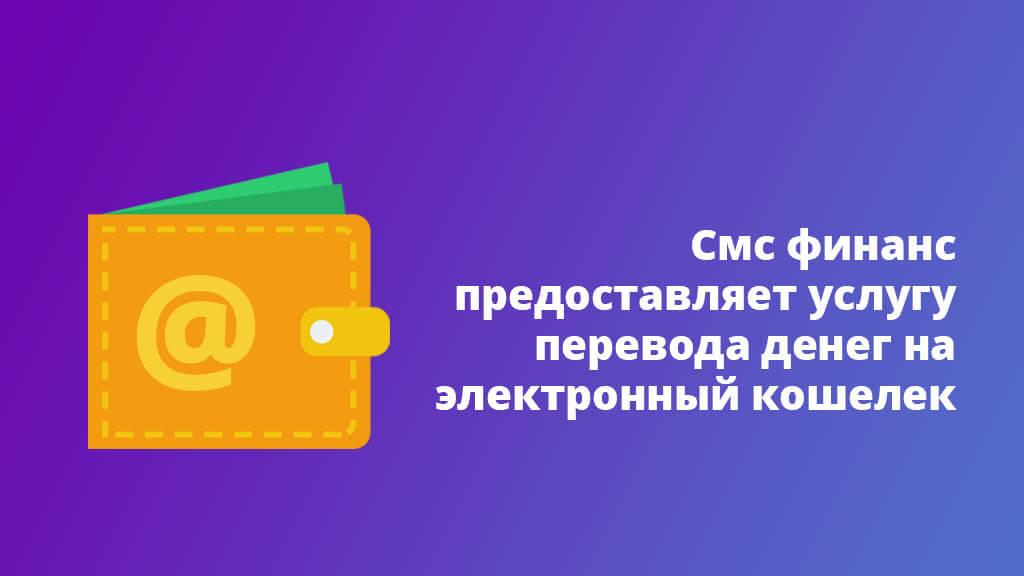 Смс финанс предоставляет услугу перевода денег на электронный кошелек