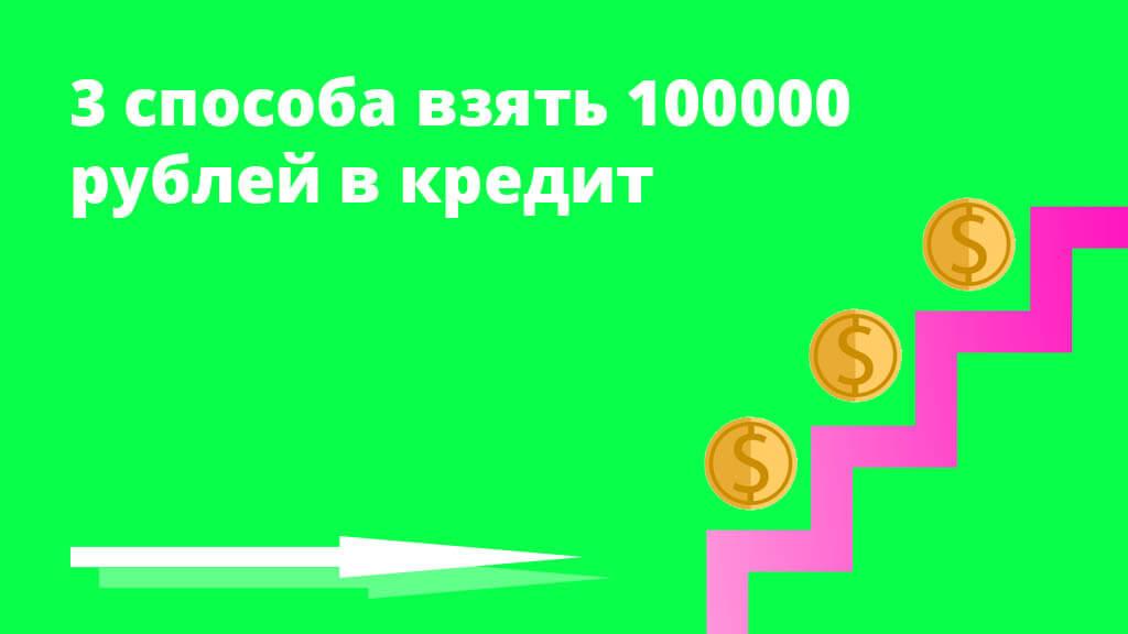 3 способа взять 100000 рублей в кредит