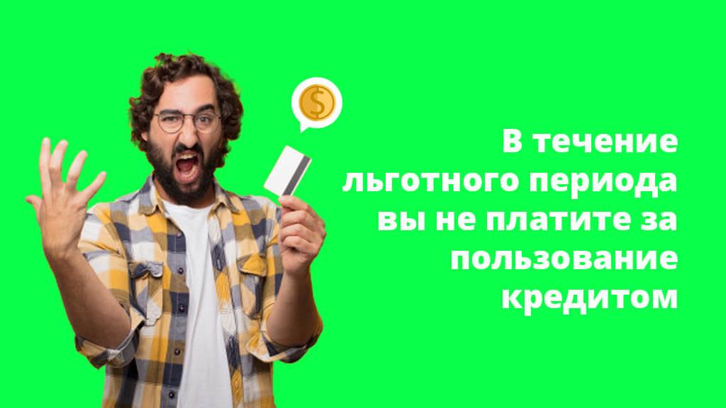 В течение льготного периода вы не платите за пользование кредитом
