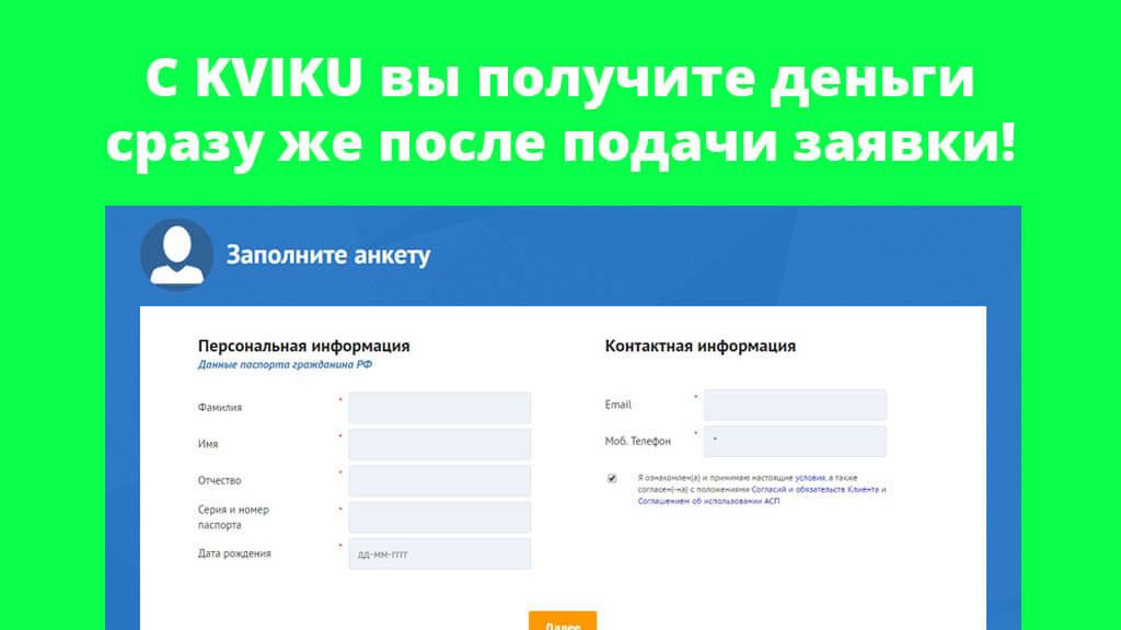 С KVIKU вы получите деньги сразу же после подачи заявки!
