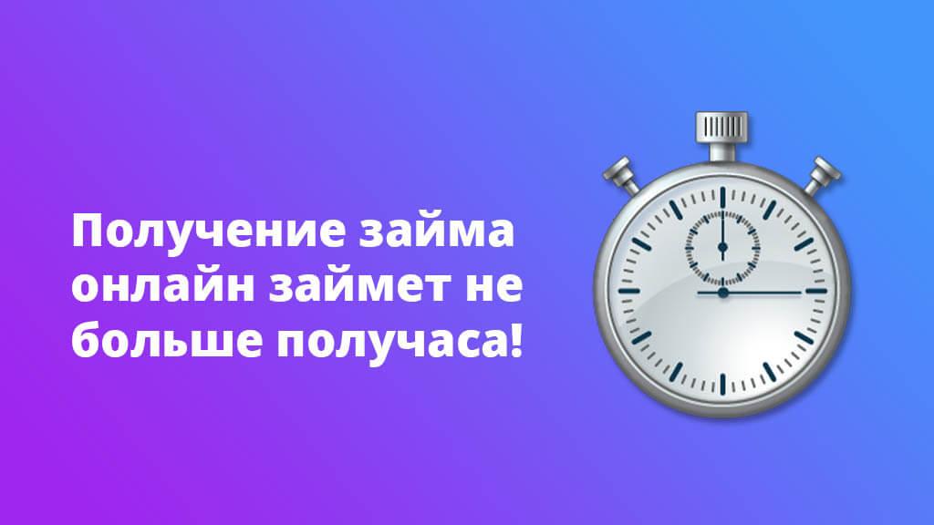 Получение займа онлайн займет не больше получаса!