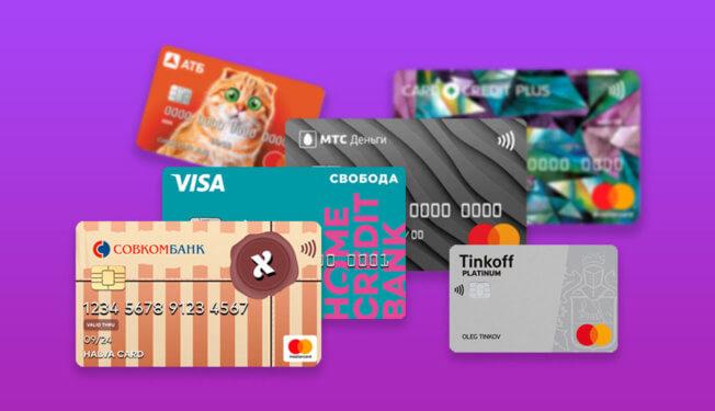 7 кредитных карт, которые легче всего получить