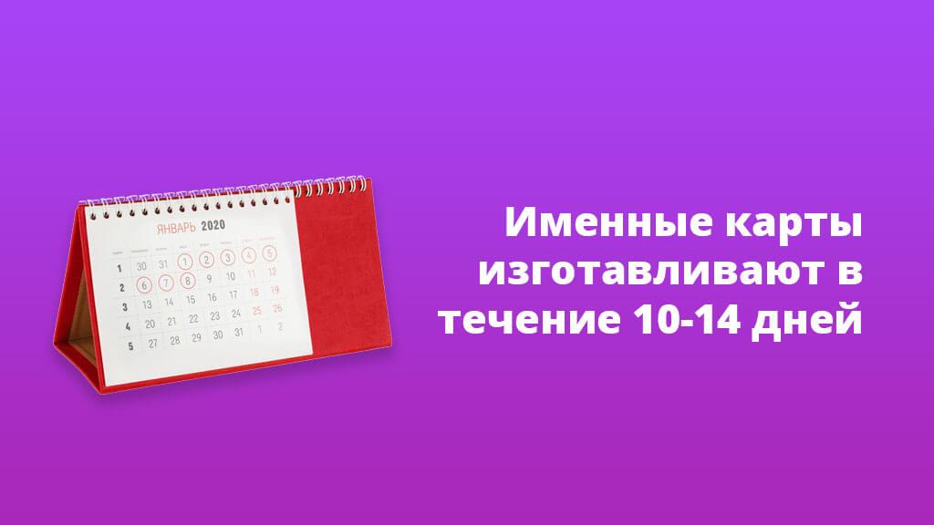 Именные карты изготавливают в течение 10-14 дней