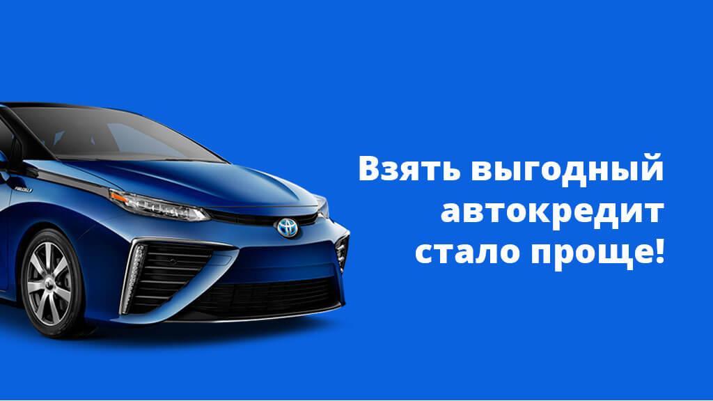 Взять выгодны кредит в РФ стало намного проще