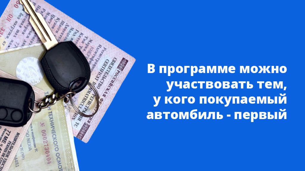 В программе можно участвовать тем, у кого покупаемый автомобиль