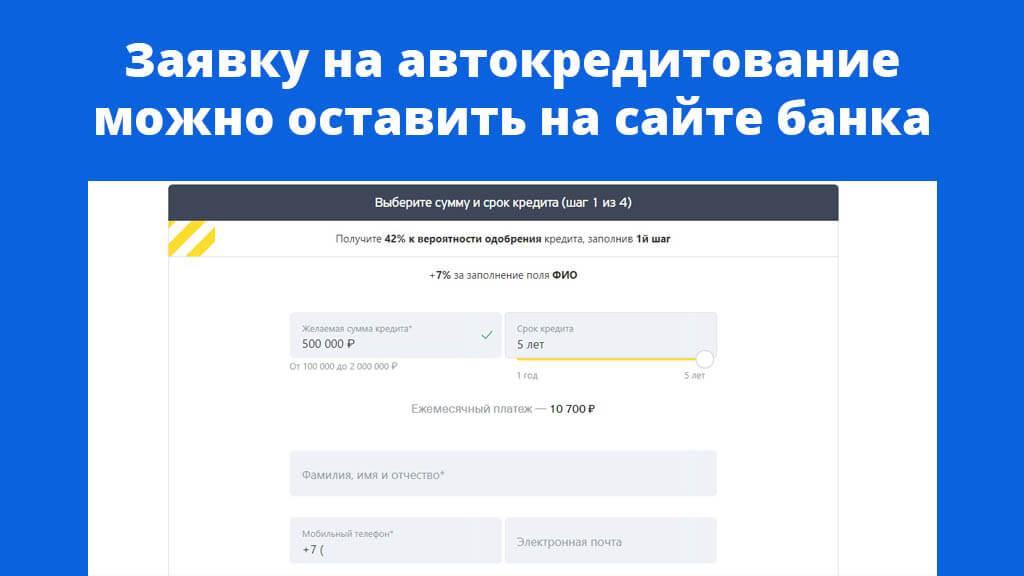 Заявку на автокредитование можно оставить на сайте банка