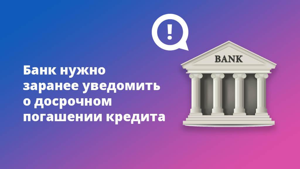 Банк нужно заранее уведомить о досрочном погашении кредита